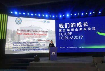 NAU participates in Xiaoshan Future Forum
