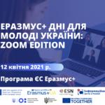 «ЕРАЗМУС+ ДНІ для молоді України: Zoom edition – KYIV»
