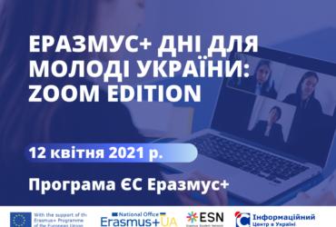 (Українська) «ЕРАЗМУС+ ДНІ для молоді України: Zoom edition – KYIV»